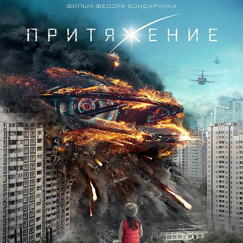 Post Thumbnail of Фильм Притяжение - отзыв. Фильм, за который стыдно.