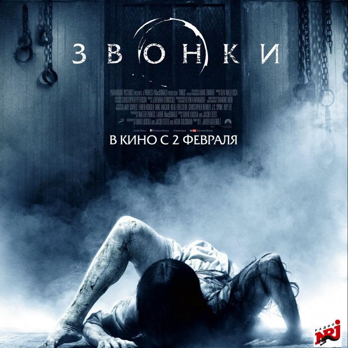 Post Thumbnail of Фильм Звонки - отзыв без спойлеров