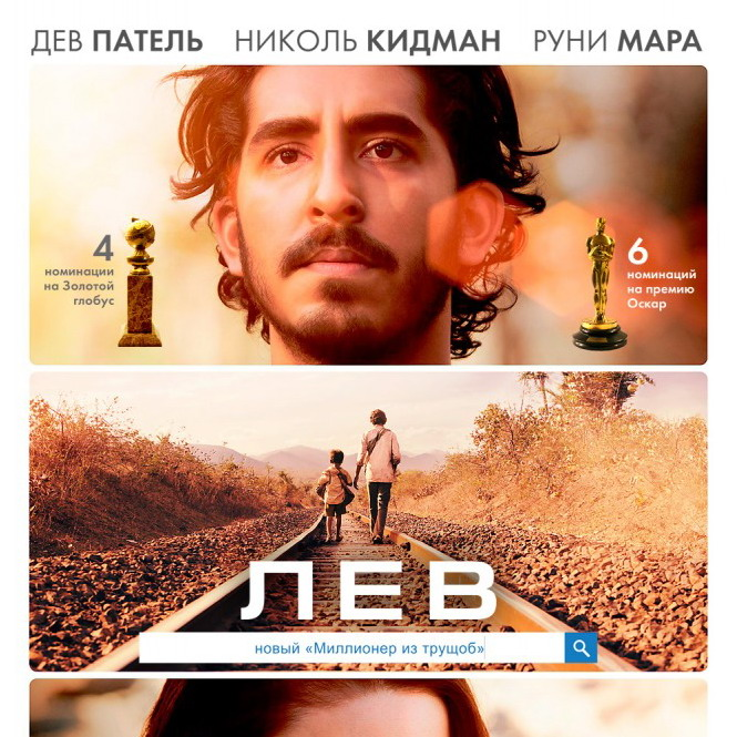Post Thumbnail of Фильм Лев - отзыв без спойлеров