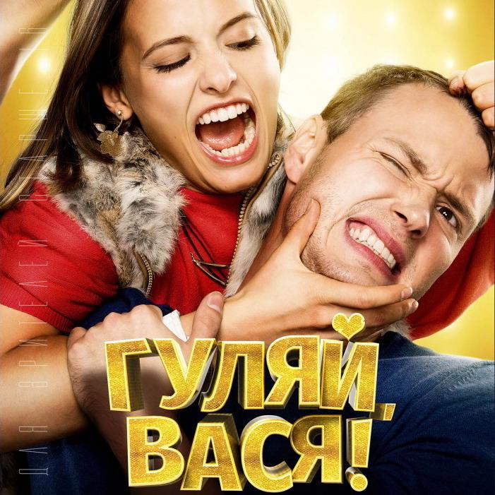 Post Thumbnail of Фильм Гуляй Вася - отзыв без спойлеров