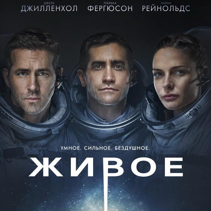 Post Thumbnail of Фильм Живое - отзыв без спойлеров
