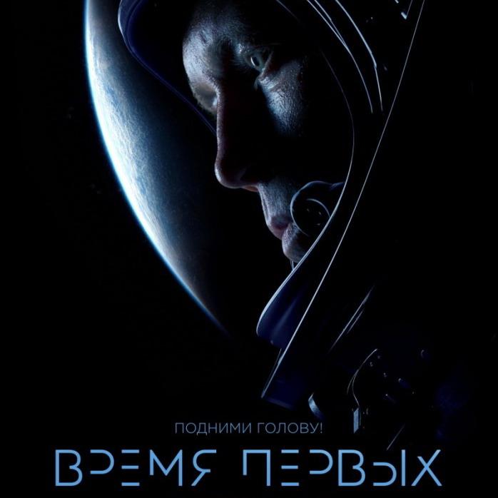 Post Thumbnail of Фильм Время Первых - отзыв без спойлеров