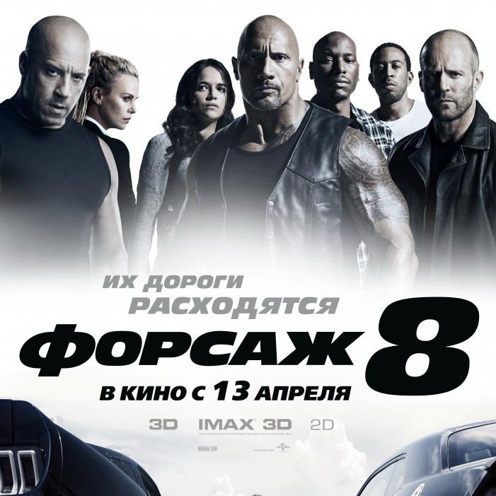 Post Thumbnail of Фильм Форсаж 8 - отзыв без спойлеров
