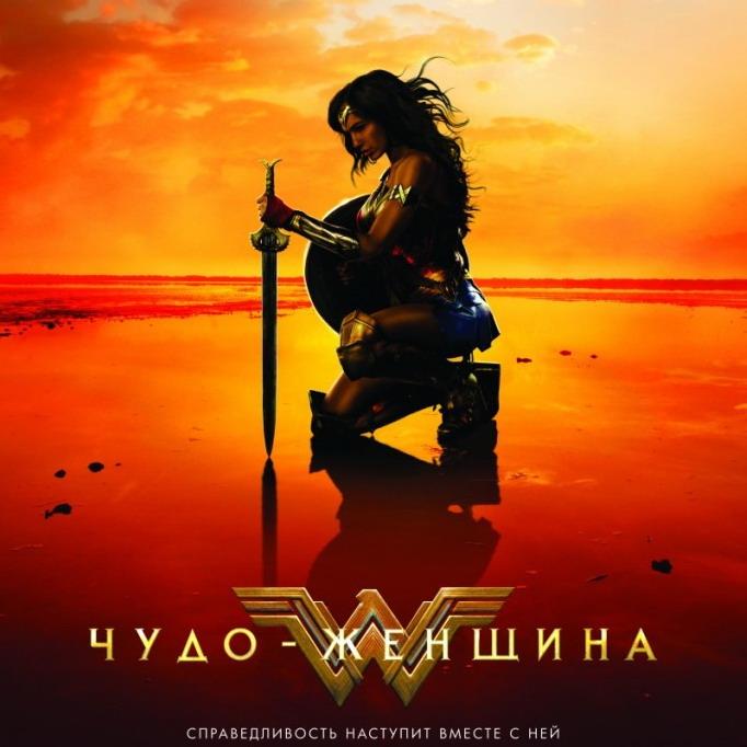 Post Thumbnail of Фильм Чудо-Женщина - отзыв без спойлеров