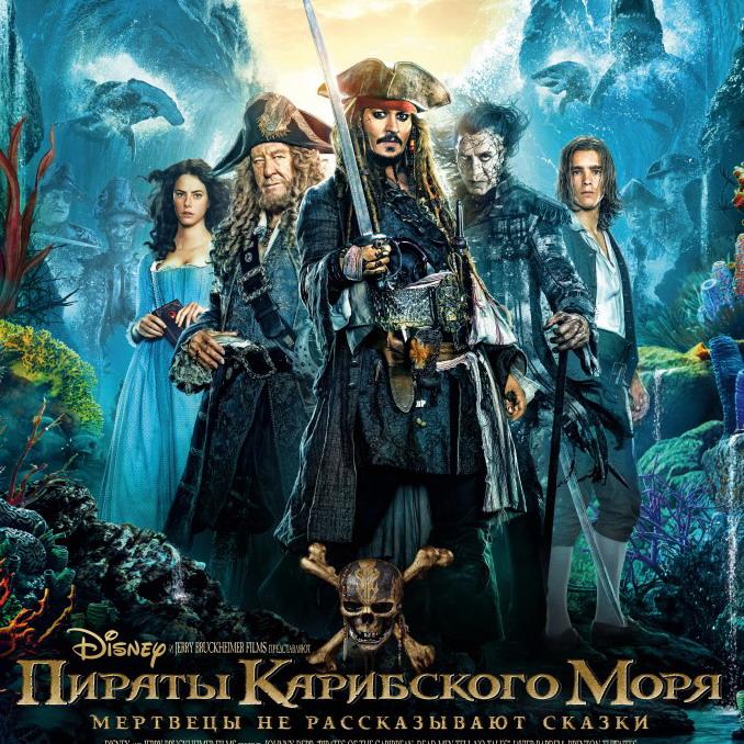Post Thumbnail of Фильм Пираты Карибского моря 5, Мертвецы не рассказывают сказки - отзыв без спойлеров
