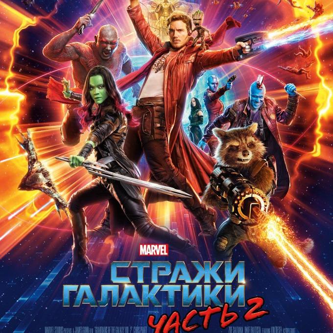 Post Thumbnail of Фильм Стражи Галактики 2 - отзыв без спойлеров
