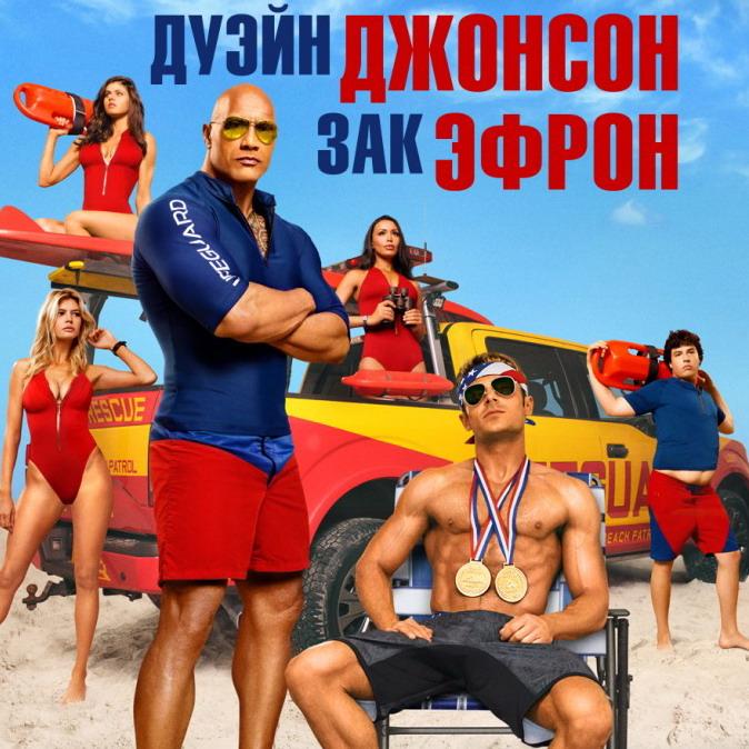 Post Thumbnail of Фильм Спасатели Малибу - отзыв без спойлеров