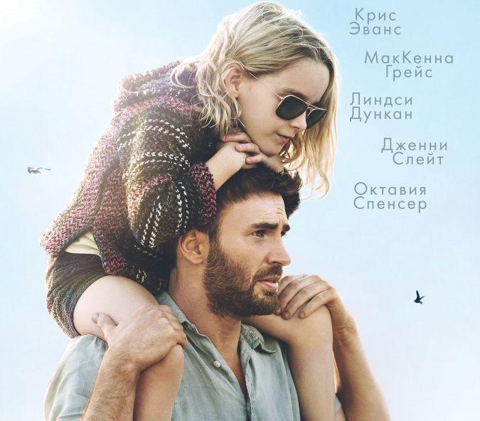 Post Thumbnail of Фильм Одаренная - отзыв без спойлеров