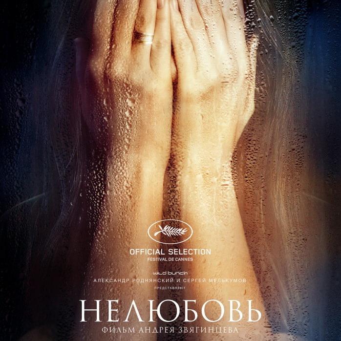 Post Thumbnail of Фильм Нелюбовь - отзыв с разбором