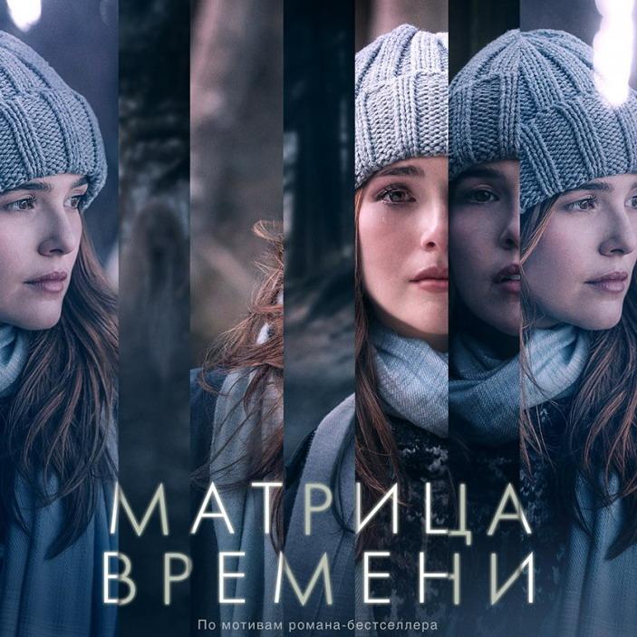 Post Thumbnail of Фильм Матрица Времени - отзыв без спойлеров
