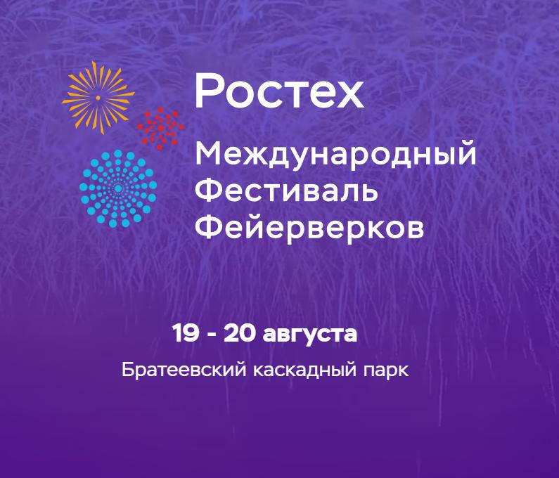 Post Thumbnail of Фестиваль Фейерверков в Москве 2017 - где, когда, во сколько, программа