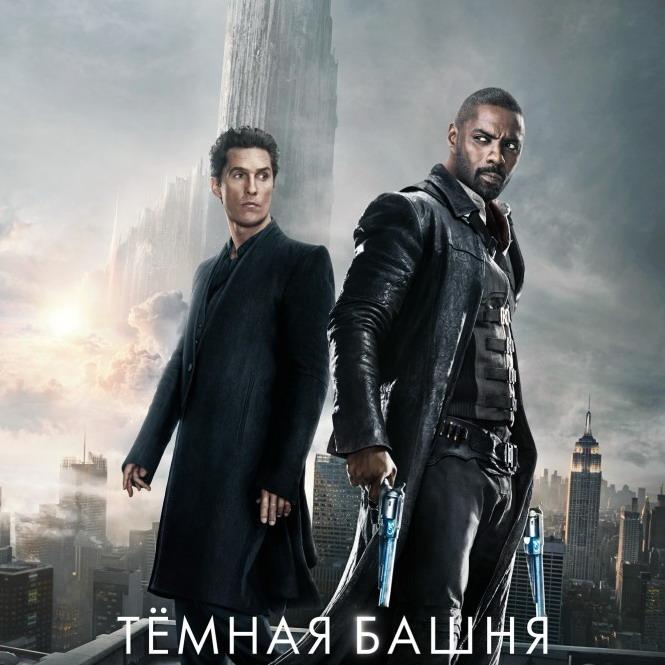 Post Thumbnail of Фильм Темная Башня - отзыв без спойлеров