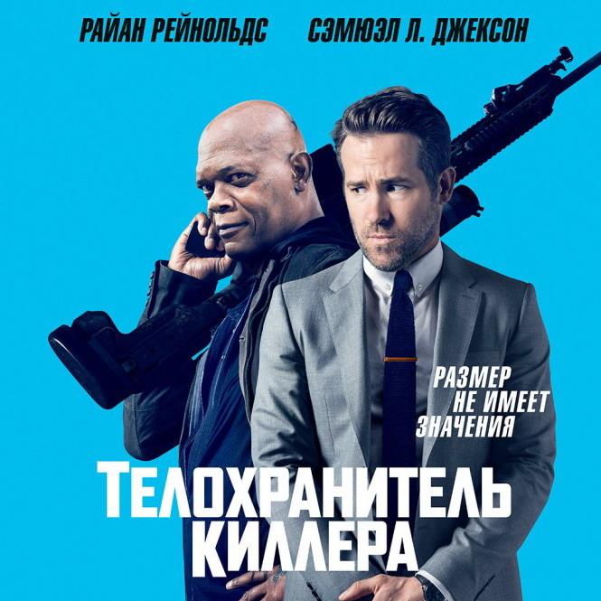Post Thumbnail of Фильм Телохранитель Киллера - отзыв без спойлеров