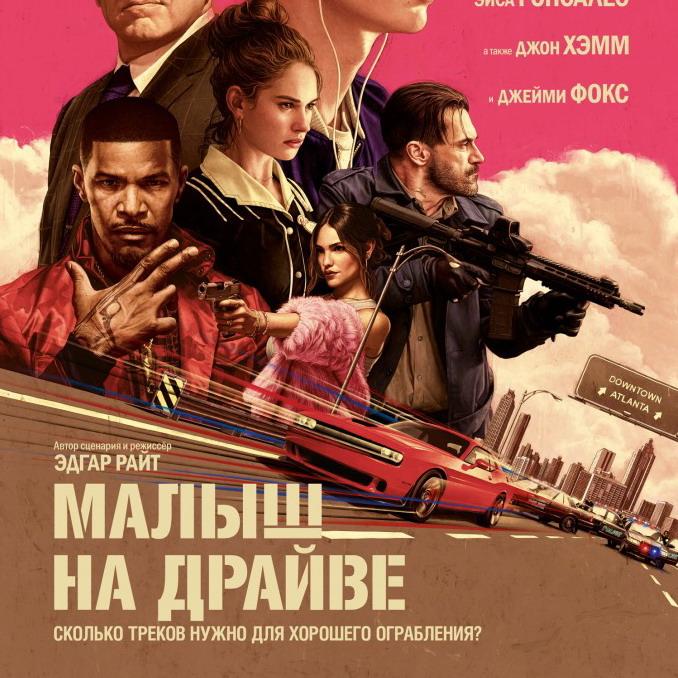 Post Thumbnail of Фильм Малыш на драйве - отзыв без спойлеров