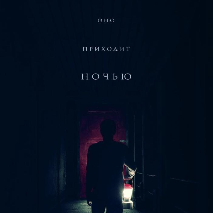 Post Thumbnail of Фильм Оно приходит ночью - отзыв