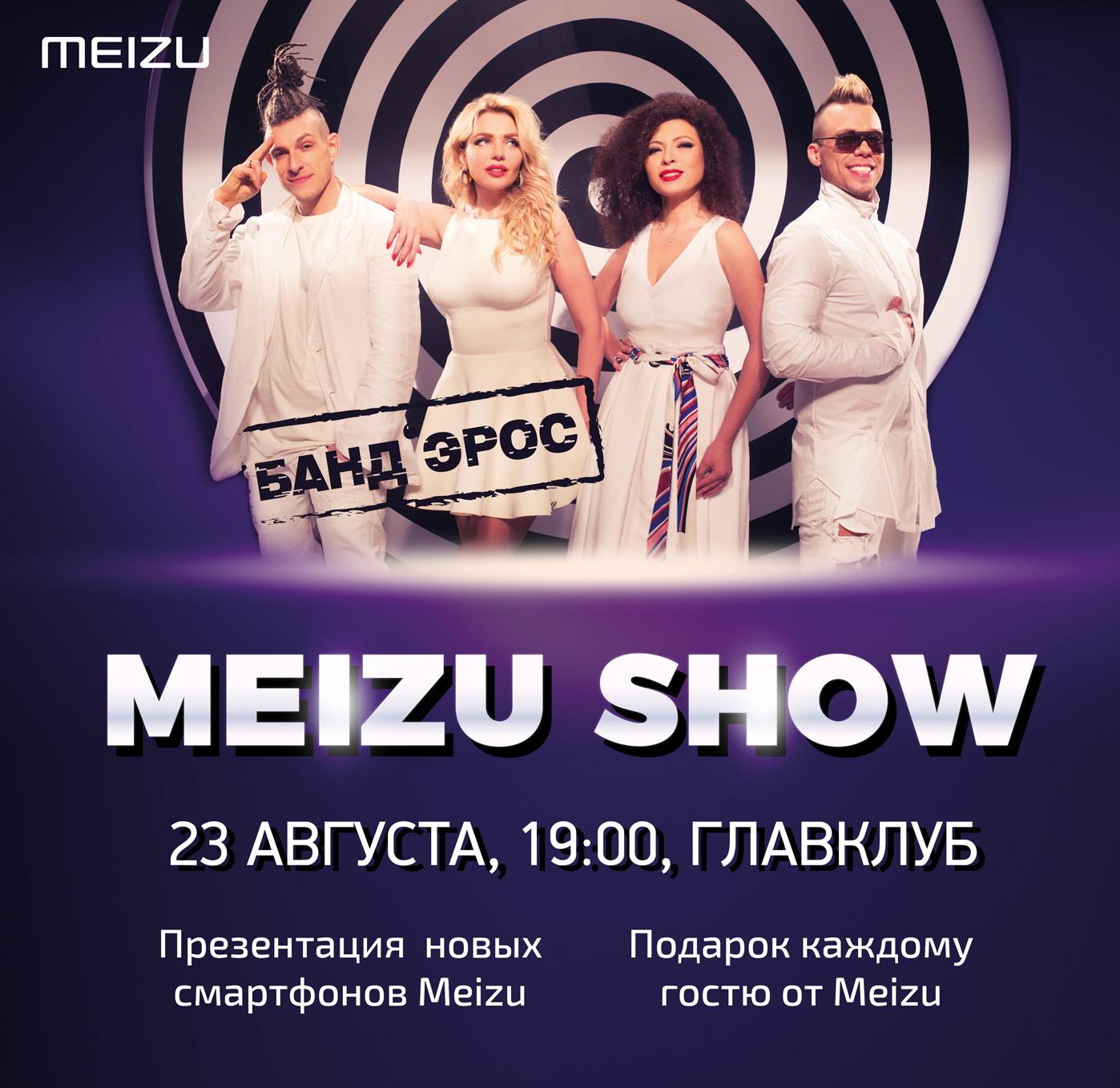 Post Thumbnail of Бесплатный концерт БАНД'ЭРОС в Москве, MEIZU SHOW 23.08.17