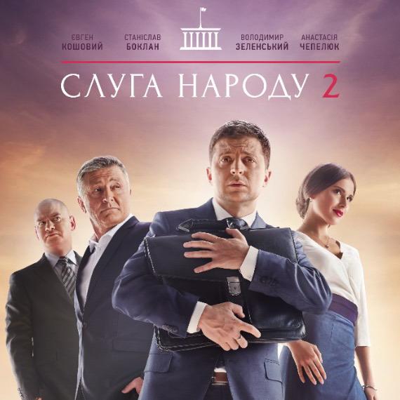 Post Thumbnail of Фильм Слуга народа 2 - отзыв без спойлеров, смотреть онлайн