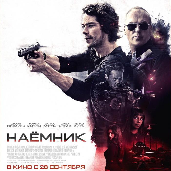 Post Thumbnail of Фильм Наемник - отзыв без спойлеров