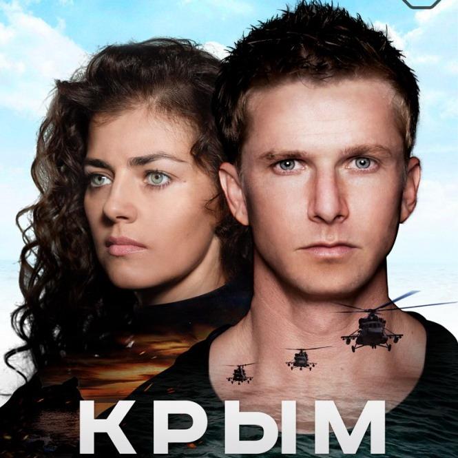 Post Thumbnail of Фильм Крым - отзыв без спойлеров
