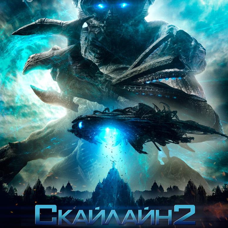 Post Thumbnail of Фильм Скайлайн 2 - отзыв без спойлеров