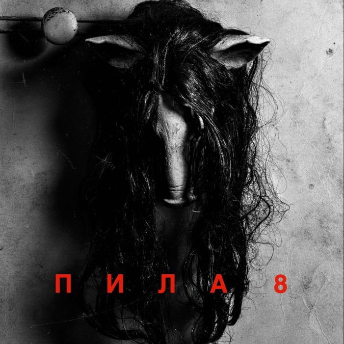 Post Thumbnail of Фильм Пила 8 - отзыв без спойлеров