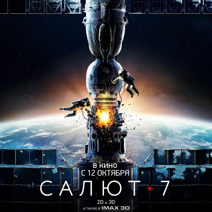 Post Thumbnail of Фильм Салют 7 - отзыв без спойлеров. Впечатления.