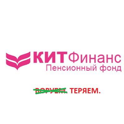 Post Thumbnail of НПФ ГАЗФОНД, КИТ-ФИНАНС - теряют деньги пенсионеров