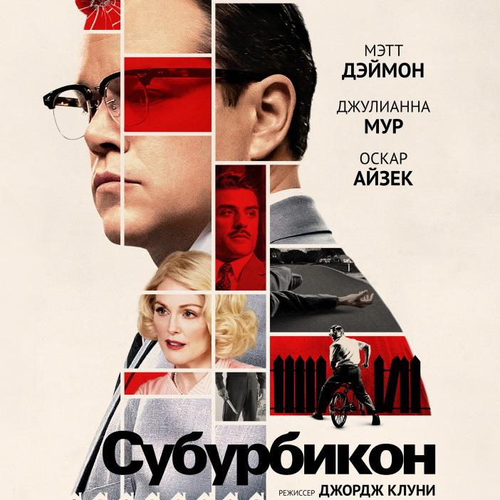 Post Thumbnail of Фильм Субурбикон - отзыв без спойлеров