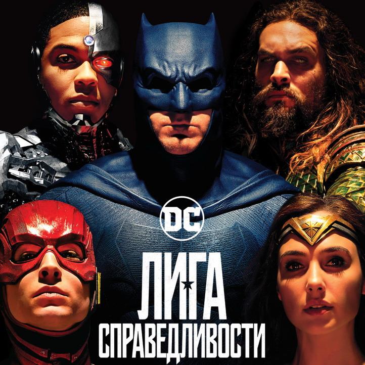 Post Thumbnail of Фильм Лига Справедливости - отзыв без спойлеров