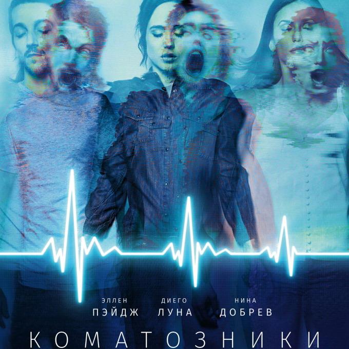 Post Thumbnail of Фильм Коматозники - отзыв без спойлеров