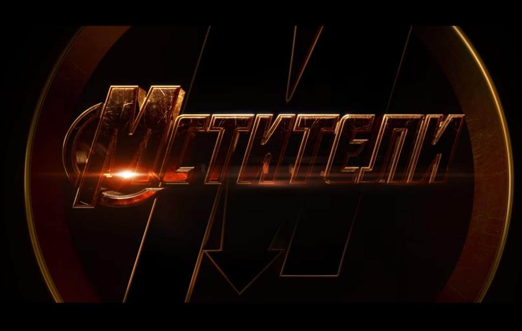 Post Thumbnail of Мстители Война Бесконечности