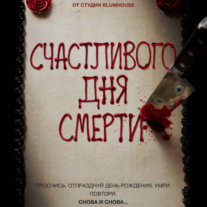 Post Thumbnail of Фильм Счастливого Дня Смерти - отзыв без спойлеров