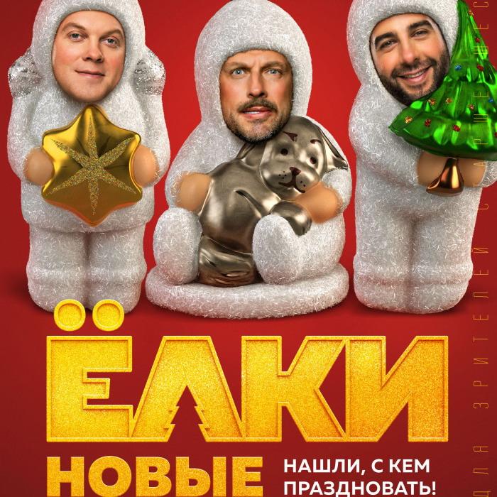 Post Thumbnail of Фильм Елки Новые - отзыв без спойлеров