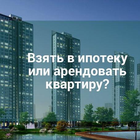 Post Thumbnail of Аренда квартиры всю жизнь или ипотека? В Москве? Подумаем...