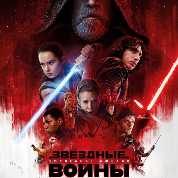 Post Thumbnail of Звёздные войны Последние джедаи - отзыв без спойлеров