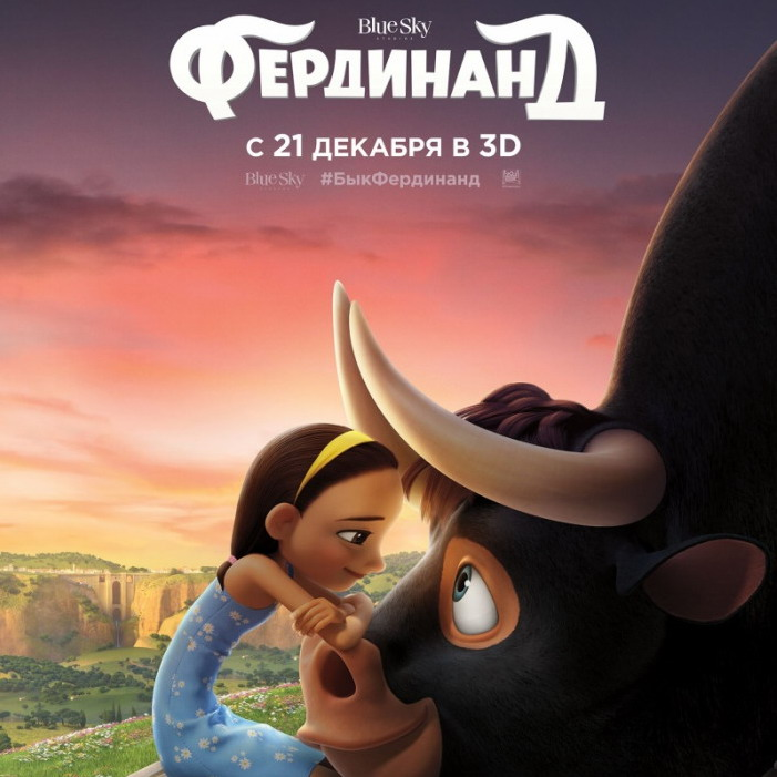 Post Thumbnail of Мультфильм Фердинанд - отзыв без спойлеров