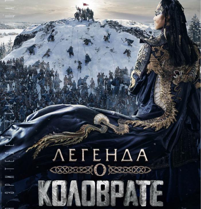 Post Thumbnail of Фильм Легенда о Коловрате - отзыв без спойлеров