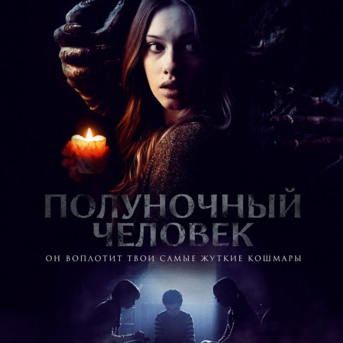 Post Thumbnail of Фильм Полуночный Человек - отзыв без спойлеров