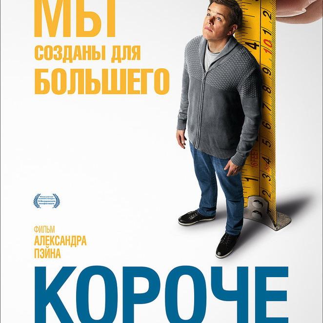 Post Thumbnail of Фильм Короче - отзыв без спойлеров