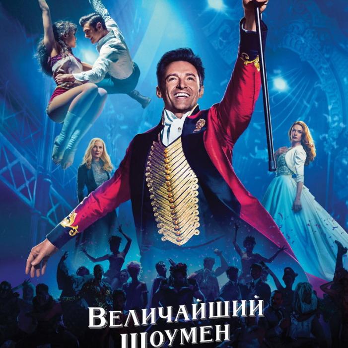 Post Thumbnail of Фильм Величайший Шоумен - отзыв без спойлеров