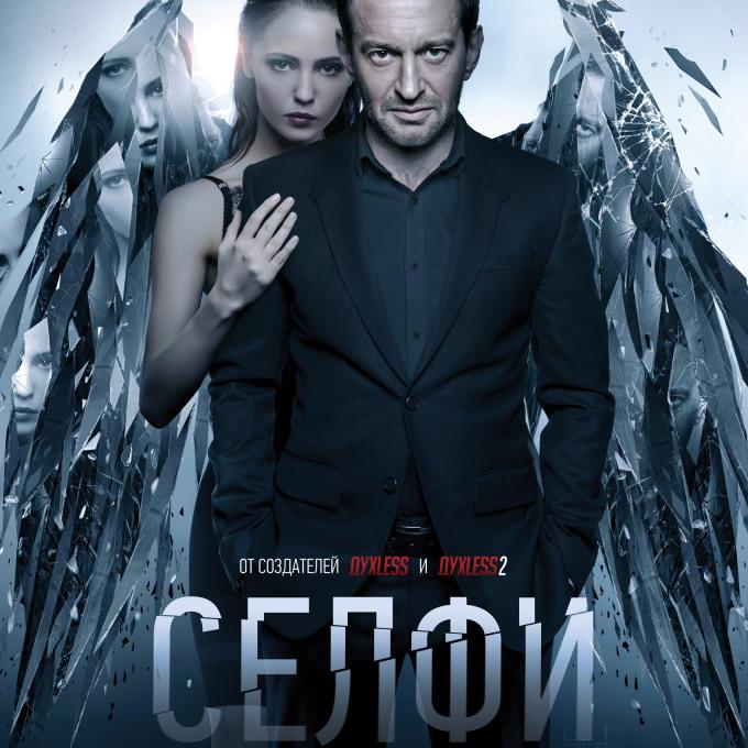 Post Thumbnail of Фильм Селфи - отзыв без спойлеров