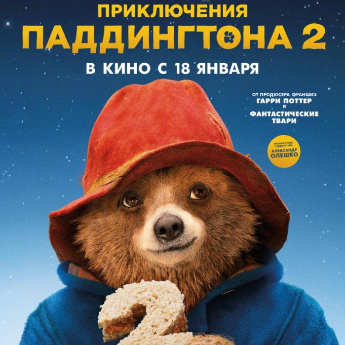 Post Thumbnail of Фильм Приключения Паддингтона 2 - отзыв без спойлеров