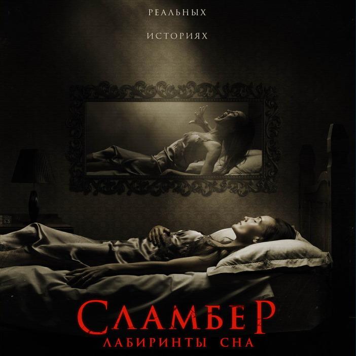 Post Thumbnail of Фильм Сламбер Лабиринты Сна - отзыв без спойлеров