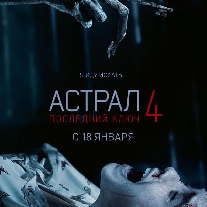 Post Thumbnail of Фильм Астрал 4 - отзыв без спойлеров