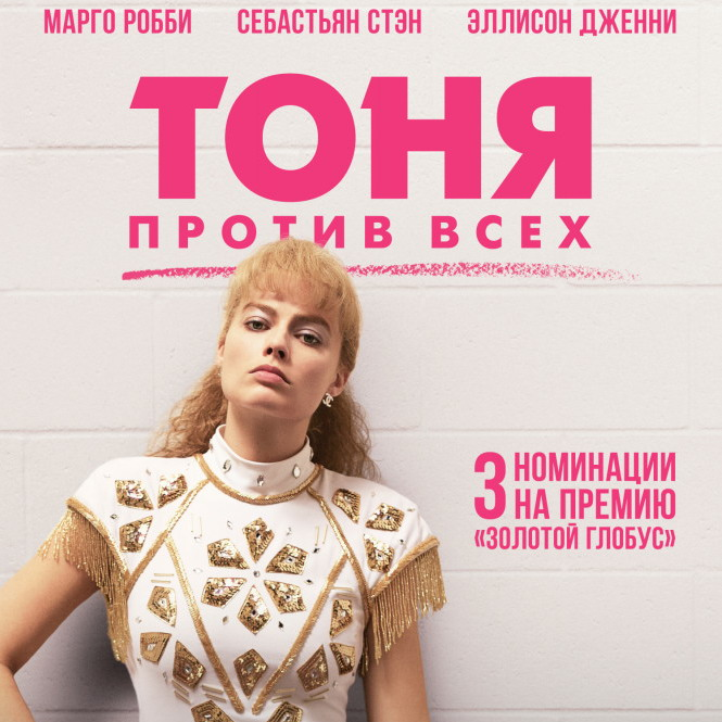 Post Thumbnail of Фильм Тоня против всех - отзыв без спойлеров