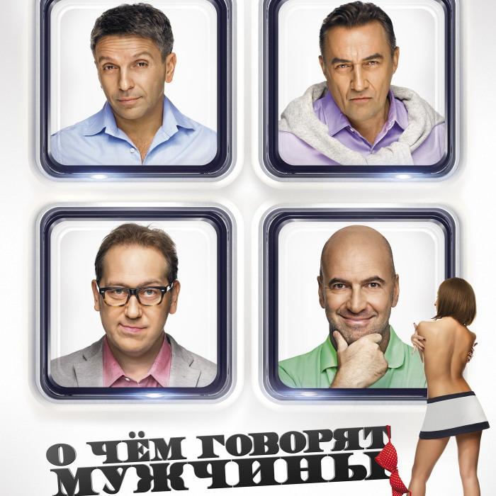 Post Thumbnail of Фильм О чем говорят мужчины 3 Продолжение - отзыв без спойлеров