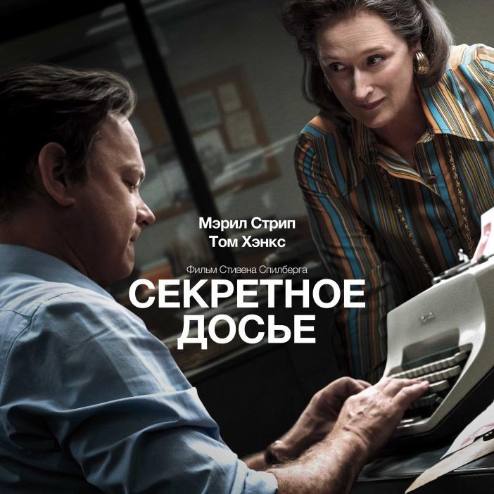 Post Thumbnail of Фильм Секретное Досье - отзыв без спойлеров