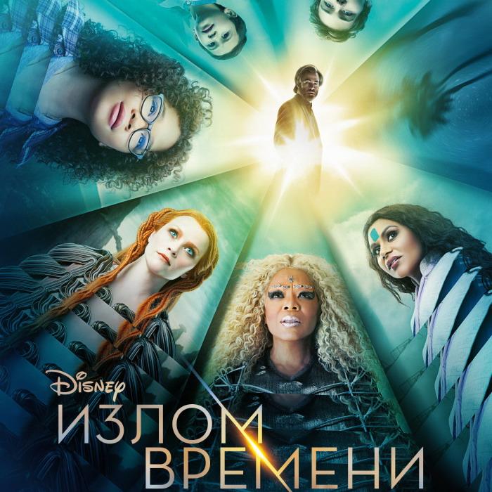 Post Thumbnail of Фильм Излом Времени - отзыв без спойлеров