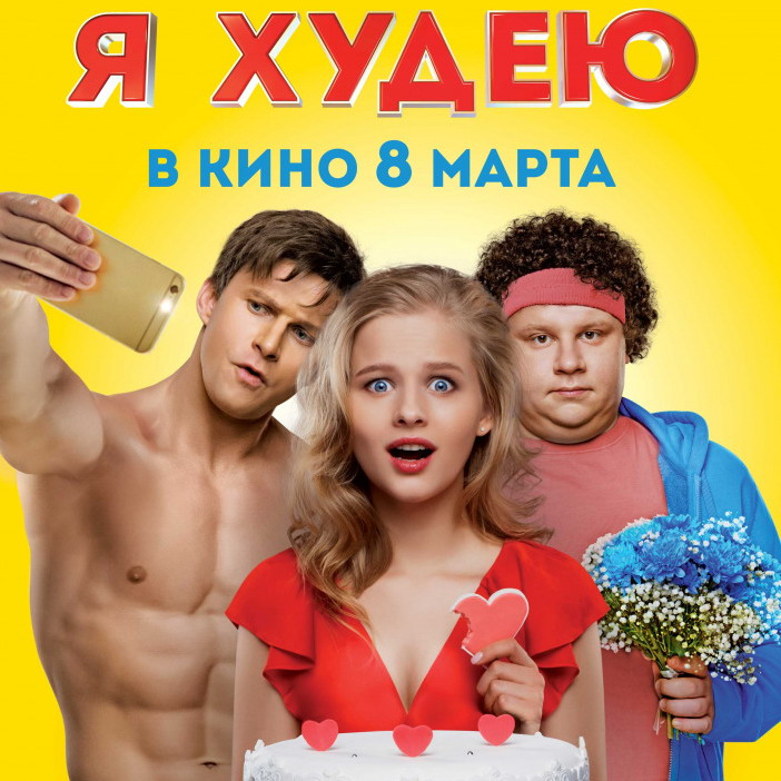 Post Thumbnail of Фильм Я Худею - отзыв без спойлеров