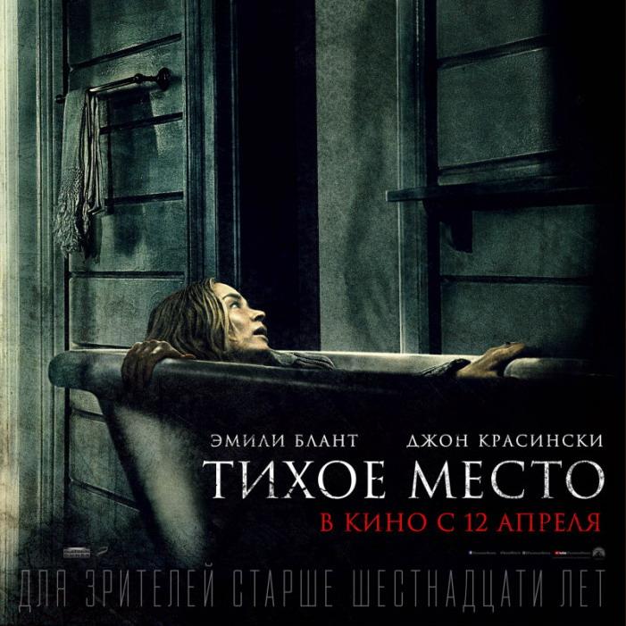 Post Thumbnail of Фильм Тихое Место - отзыв без спойлеров